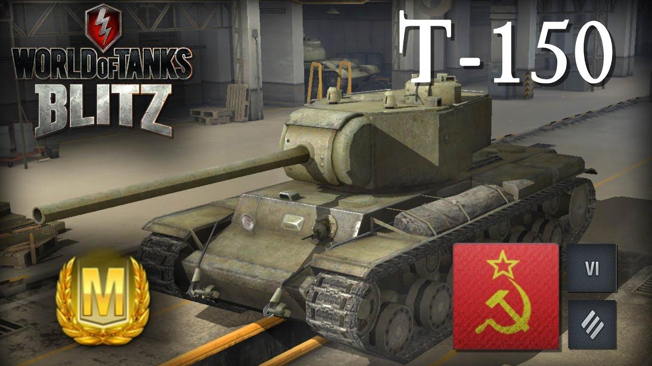 Танк Т150 в World Of Tanks