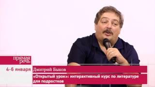 4 - 6 января 2017 Дмитрий Быков «Открытый урок», интерактивный курс по литературе для подростков