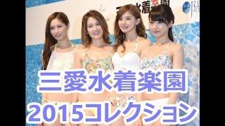 三愛水着楽園2015ファッションショー!水着コレクション通販!朝比奈彩 佐藤麻紗 検索動画 16