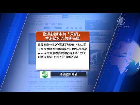 10月5日全球看中国(恶意芯片_情报)