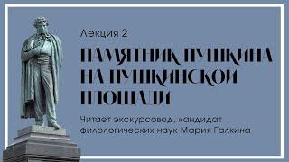 Лекция «Памятник Пушкина на Пушкинской площади. Часть 2»