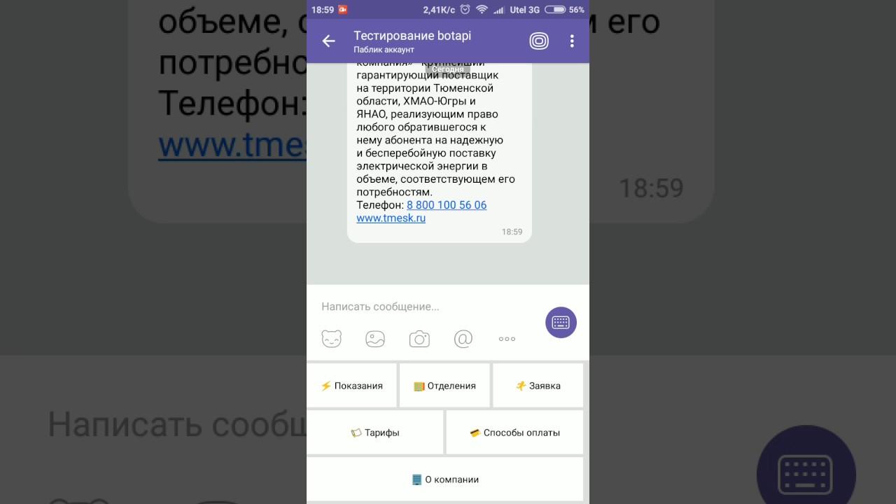 Рассылка viber api email рассылка по базам дизайнеров