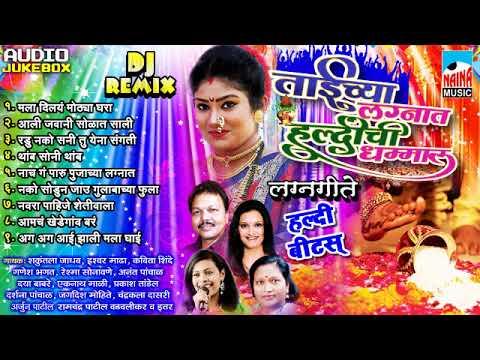 Taichya Lagnat Haldichi Dhamal  | ताईच्या लग्नात हळदीची धमाल | लग्नगीते हल्दीबिट्स