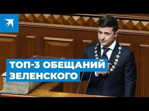 Речь Владимира Зеленского на инаугурации: новый президент Украины пообещал вернуть Донбасс