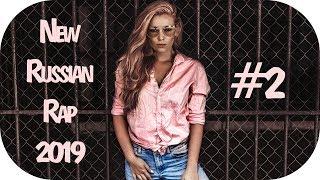 НОВЫЙ РУССКИЙ РЭП 2019   Русский Рэп Новинки 2019   Новинки Русского Рэпа 2019 #2