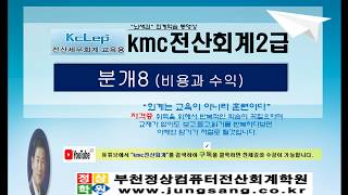 [kmc전산회계2급] 15.비용과 수익의 분개 [정상컴…