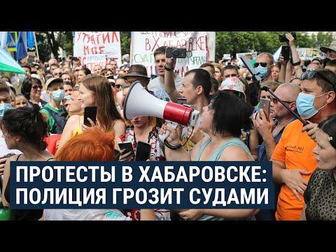 Полиция угрожает судами протестующим в Хабаровске | НОВОСТИ | 29.07.20