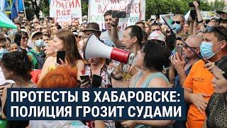 Полиция угрожает судами протестующим в Хабаровске   НОВОСТИ   29.07.20