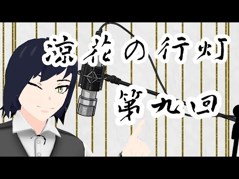 【第九回】#涼花の行灯【猫次郎】