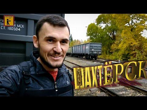ШАХТЁРСК (Донецкая обл) Vlog