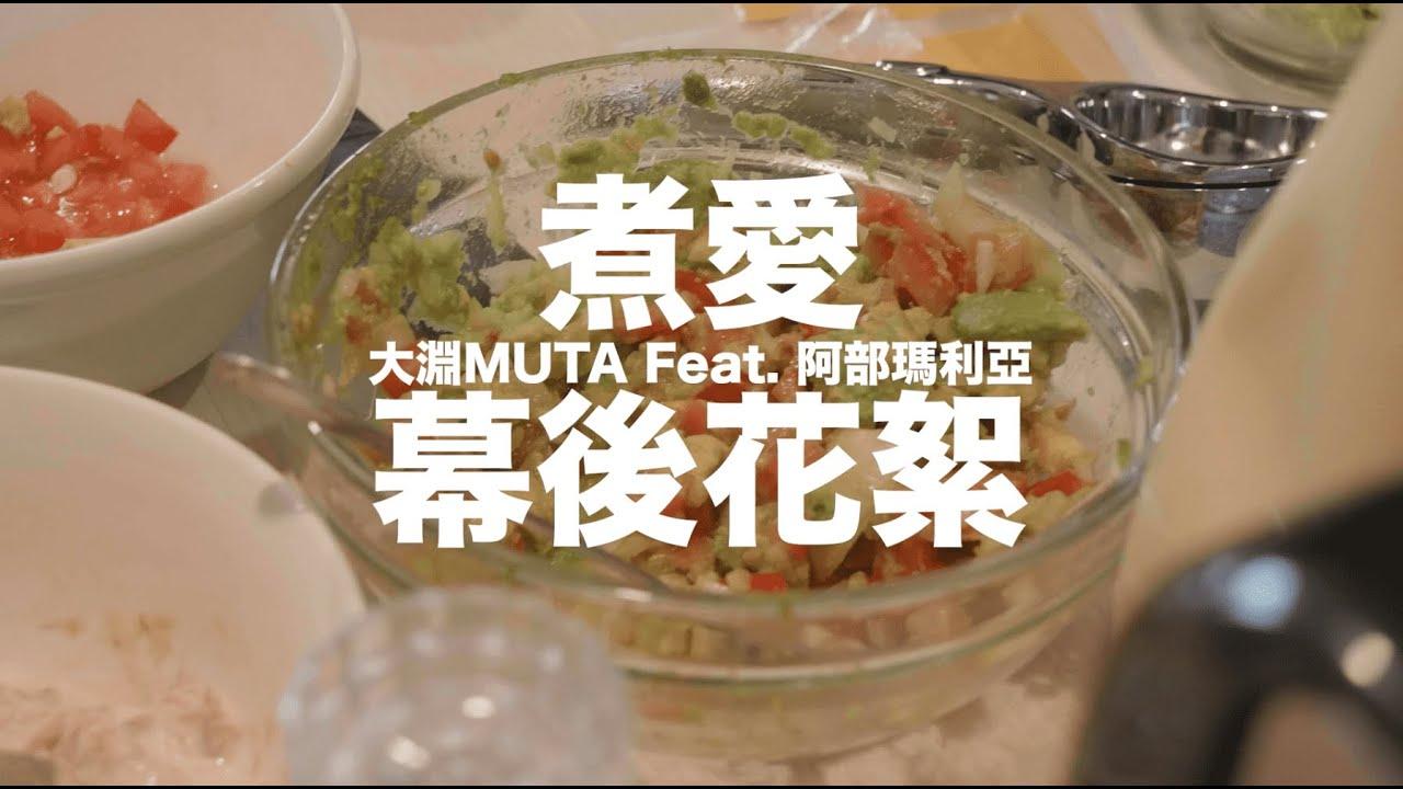Download 大淵MUTA ft. 阿部瑪利亞 Maria Abe【煮愛 moopanda】MV花絮