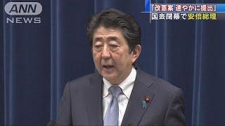 国会閉会で総理会見「改憲案速やかに提出を」(18/07/21) thumbnail