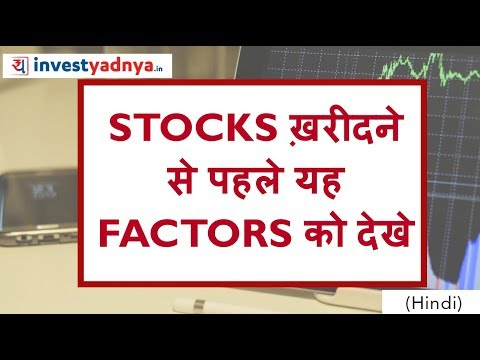 How to Analyse a Stock or Share? How to Analyse a Company before Investing?