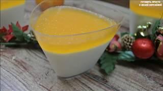 ПАНАКОТА с мандариновым желе - идеальный десерт для новогодних праздников!