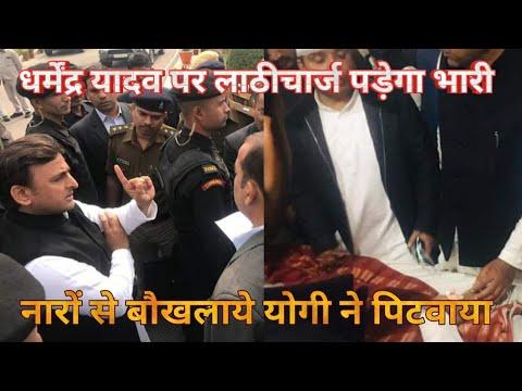Dharmendra Yadav पर लाठीचार्ज पड़ेगा महंगा, संसद में गूँजा विशेषाधिकार हनन का मामला