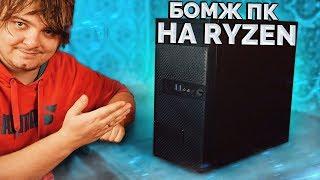 игровой бомж ПК на  AMD Ryzen 3 1200