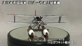 プラモ軍用航空機博物館27 94式水上偵察機