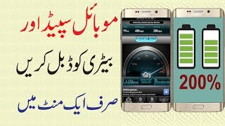 how to fast mobile And battery