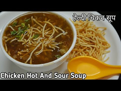 Chicken Hot And Sour Soup | Hot And Sour Chicken Soup, Restaurant Style In Hindi
