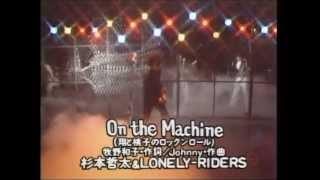 ハイブギですね o(*^▽^*)o~♪ On the Machine(翔と桃子のロックンロール...