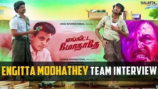 Engitta Modhathey Team Interview