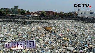 [中国新闻] 菲律宾拒进口外国垃圾 促加拿大运回垃圾 | CCTV中文国际