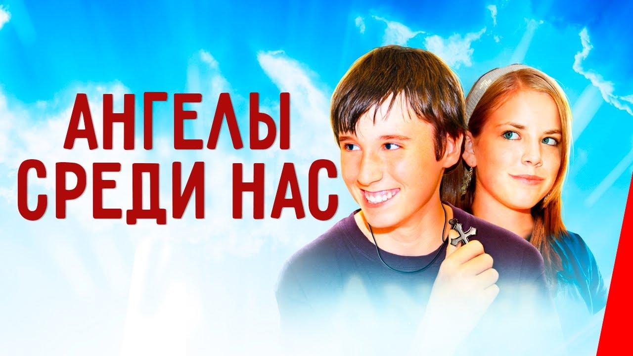 АНГЕЛЫ СРЕДИ НАС (2007) драма