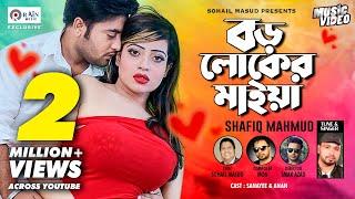 vuclip Boro Loker Maiya |Sanayee Mahbob | Anan Khan | Shafiq Mahmud | Sohail Masud |Rain Music|Music Video