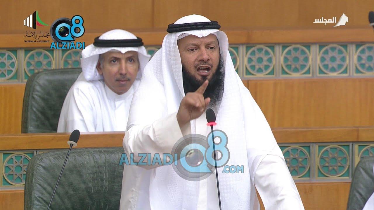 أحمد مطيع العازمي: أتشرف بأني كنت أحد مقدمي قانون المسيء لأن من يسب الله والرسل وولي الأمر يجب شطبه  - نشر قبل 3 ساعة