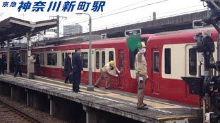【京浜急行】まさに超早業!朝ラッシュ特急1分切り離し・普通に再利用ver 2012 thumbnail