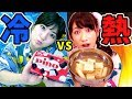 【実験】激アツ湯豆腐と激ひえアイスを一緒に食べたら、どっちが勝つ?【UFOキャッチャー】