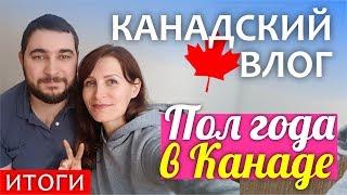 ЖИЗНЬ ИММИГРАНТОВ в Канаде || Подводим итоги - 6 месяцев в иммиграции || СТОИТ ЛИ ехать в Канаду?