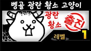 [냥코대전쟁] 광란의 황소 - 헤드뱅잉 초고난도 (광란시리즈!! 다섯번째!!)The Battle Cats