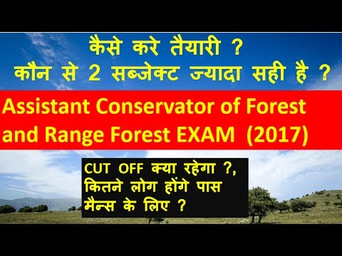 UPPCS Assistant Conservator of Forest and Range Forest exam (सहायक वन  संरक्षक परीक्षा 2017)