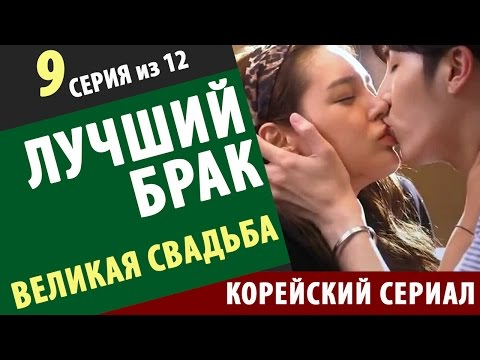 Корейский сериал ЛУЧШИЙ БРАК Великая свадьба 9 серия - смотреть корейские сериалы на русском