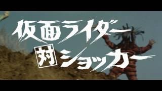 仮面ライダー対ショッカー