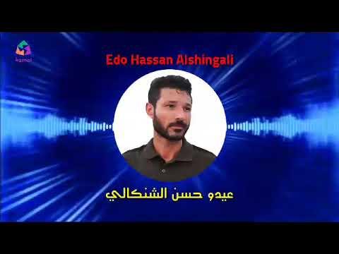 عيدو حسن الشنكالي- دبكة شنكالية