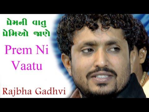 Prem Ni Vatu Premio Jane (પ્રેમ ની વાતું સૌ પ્રથમવાર) | Rajbha Gadhvi | Mota Karodiya | 2017