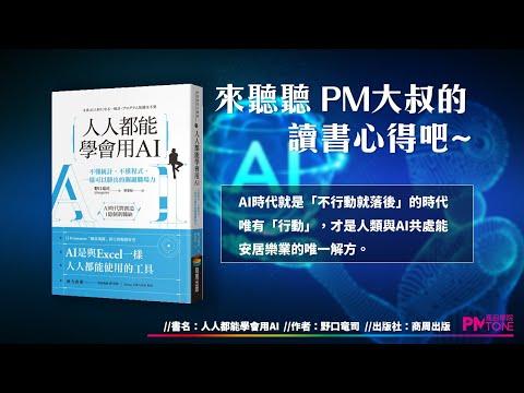【PM讀書會】人人都能學會用AI