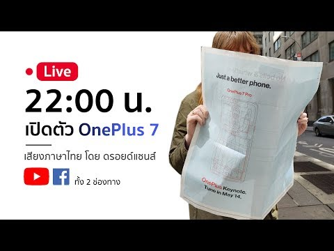 เปิดตัว OnePlus 7 ฉบับภาษาไทย | ดรอยด์แซนส์ - วันที่ 18 May 2019