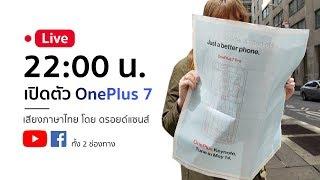 เปิดตัว OnePlus 7 ฉบับภาษาไทย | ดรอยด์แซนส์