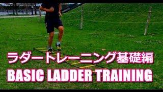 Download 敏捷性UP!SAQラダートレーニング基礎編 SAQ Basic Speed Ladder Training