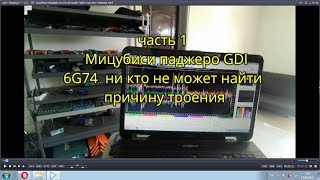 часть 1 мицубиси паджеро GDI ни кто не может найти причину троения