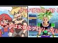 【ドラゴンボールゼノバース2】クッパ姫につづけ!!ドラゴンボール版で女体化ブロリーーーーー!!!!さらに女顔化!!??