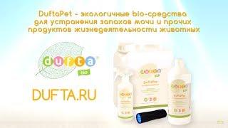 Инструкция. DuftaPet - средство для удаления запаха мочи и меток животных.