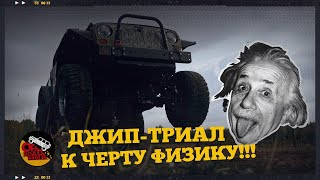 Финал по джип-триалу в Московской области