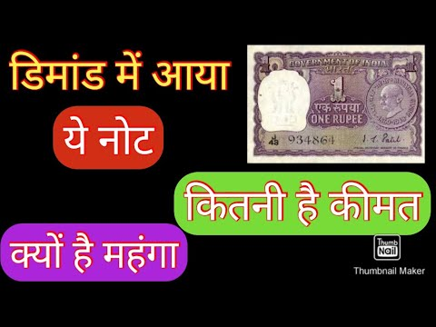 Download purane paise kahan bikte hain। पुराने पैसे कैसे बेचे।how to sell Old coin in india।old coin value