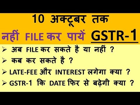 GST : GSTR 1 FILING FOR JULY STARTS FROM 1st NOV AGAIN, YOU CAN FILE GSTR 1 FROM NOV 1st again