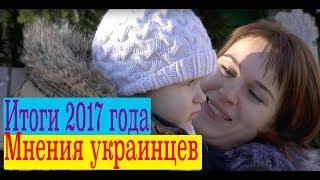 Мнения украинцев. Итоги 2017 года