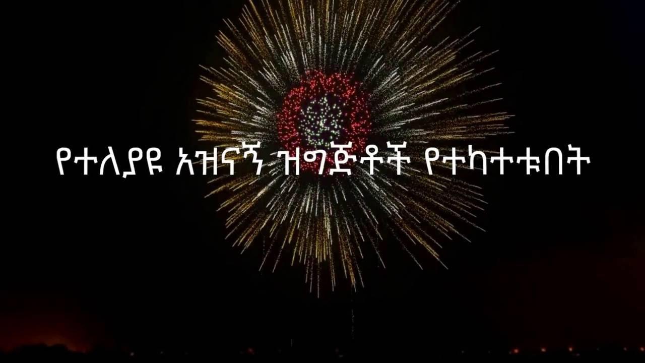 Ethiopian new year 2009 eve celebration in Trondheim Norway